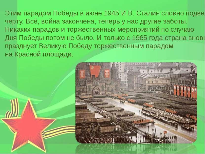 Этим парадом Победы в июне 1945 И.В. Сталинсловно подвел черту. Всё, война з...