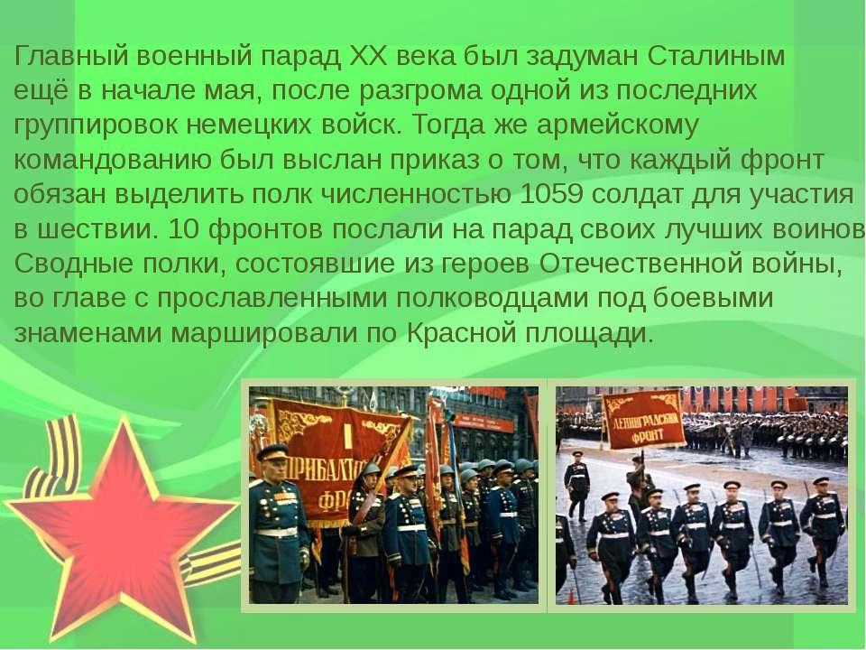 Главный военный парад ХХ века был задуман Сталиным ещё в начале мая, после ра...