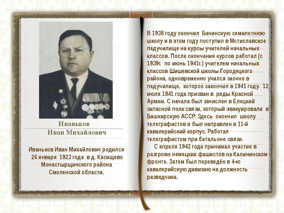 Иваньков Иван Михайлович В 1938 году окончил Бачинскую семилетнюю школу и в э...