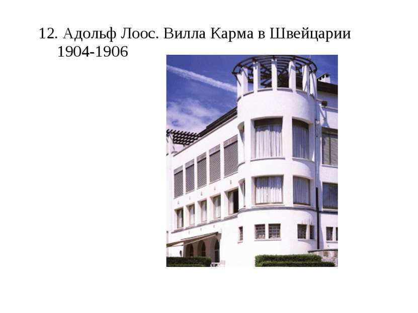 12. Адольф Лоос. Вилла Карма в Швейцарии 1904-1906