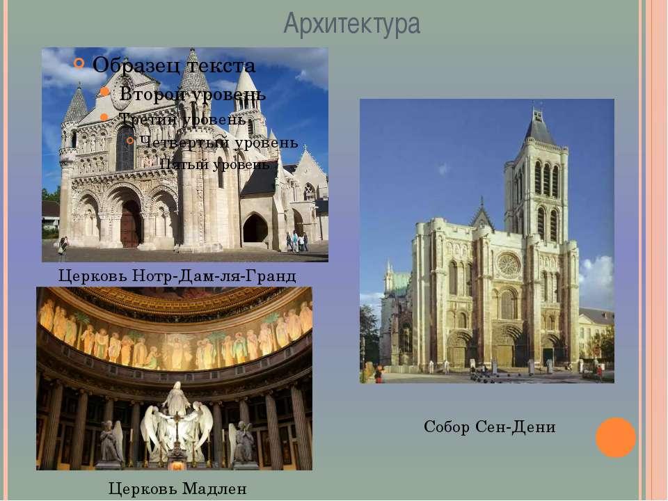 Архитектура Церковь Нотр-Дам-ля-Гранд Собор Сен-Дени Церковь Мадлен