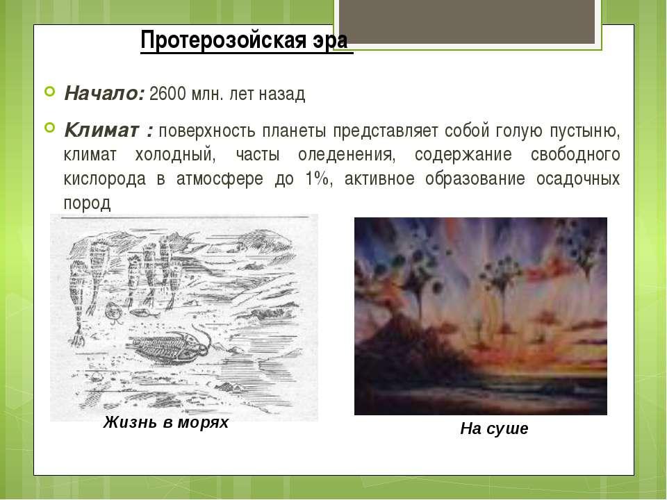 Протерозойская эра Начало: 2600 млн. лет назад Климат : поверхность планеты п...
