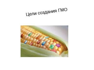 Цели создания ГМО