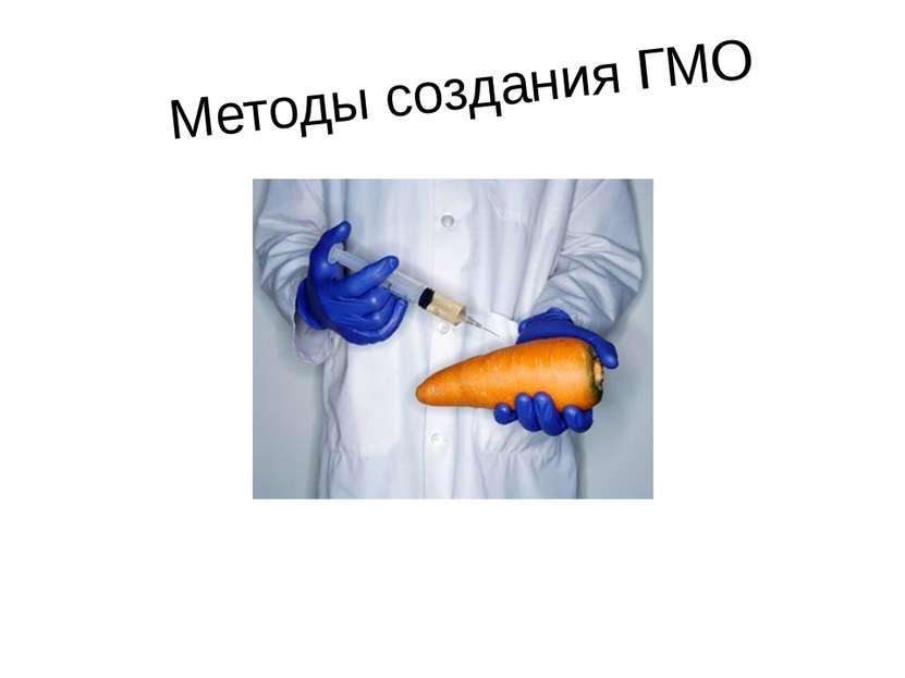 Методы создания ГМО