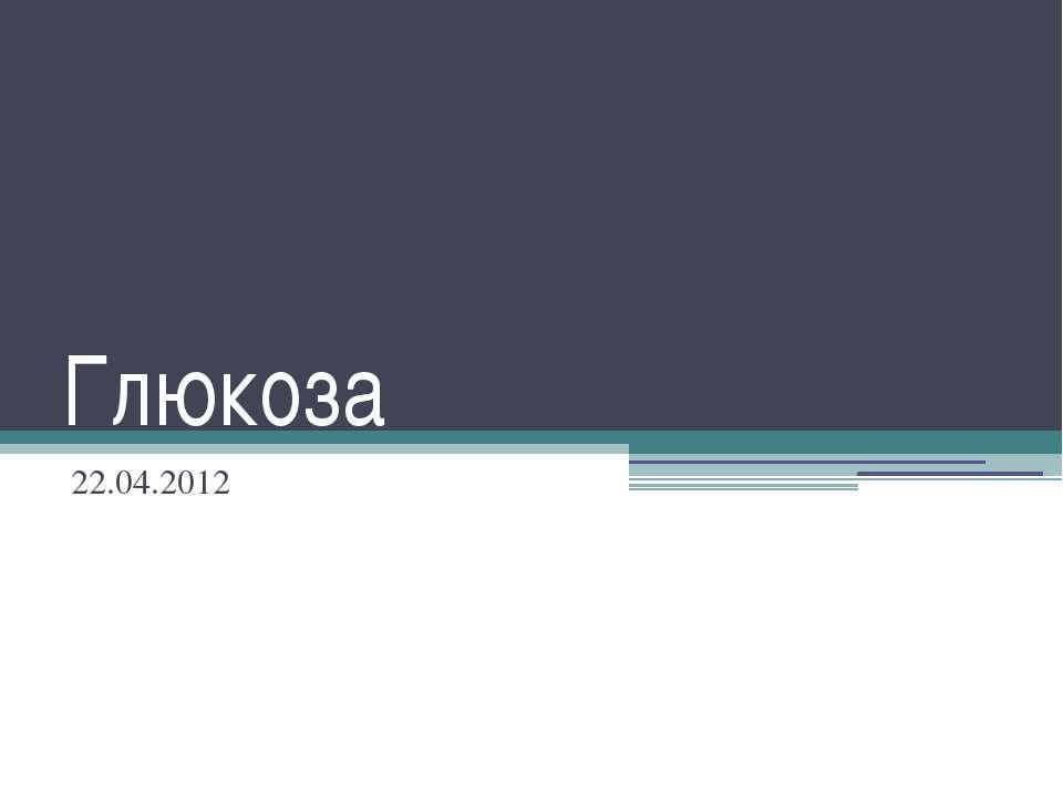 Глюкоза 22.04.2012
