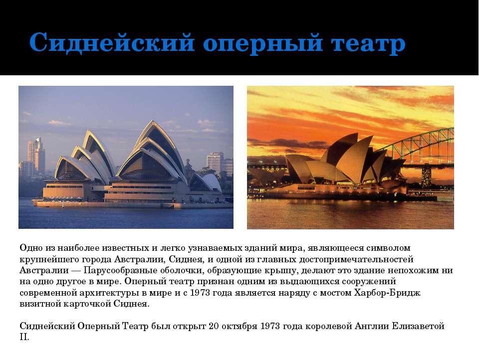 Сиднейский оперный театр Одно из наиболее известных и легко узнаваемых зданий...
