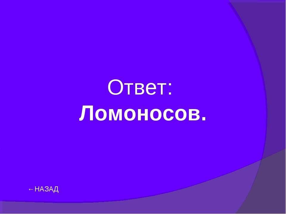 ←НАЗАД Ответ: Ломоносов.