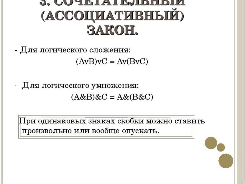 3. СОЧЕТАТЕЛЬНЫЙ (АССОЦИАТИВНЫЙ) ЗАКОН. - Для логического сложения: (AvB)vC =...