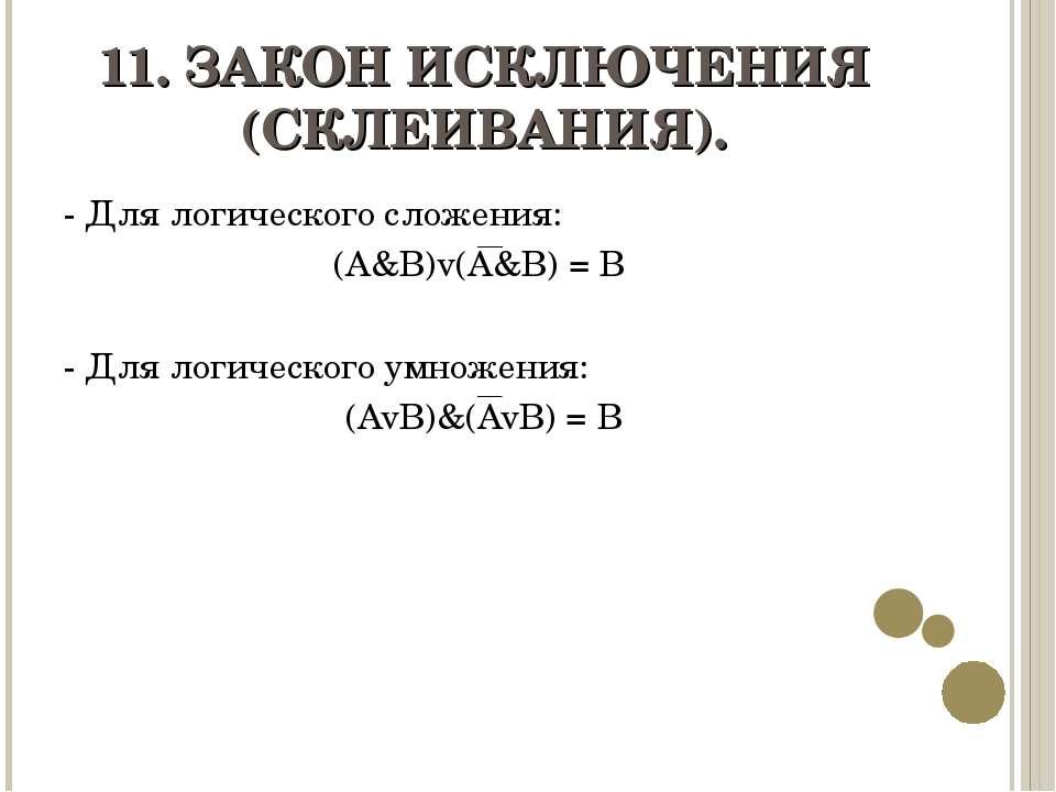 11. ЗАКОН ИСКЛЮЧЕНИЯ (СКЛЕИВАНИЯ). - Для логического сложения: (A&B)v(A&B) = ...