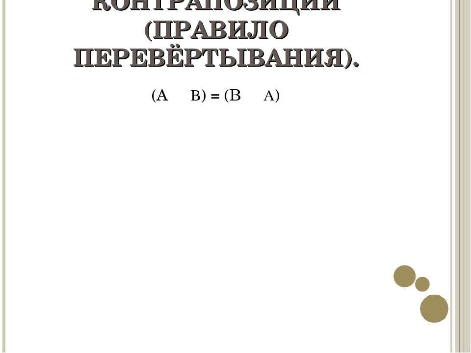 12. ЗАКОН КОНТРАПОЗИЦИИ (ПРАВИЛО ПЕРЕВЁРТЫВАНИЯ). (A⟺B) = (B⟺A)
