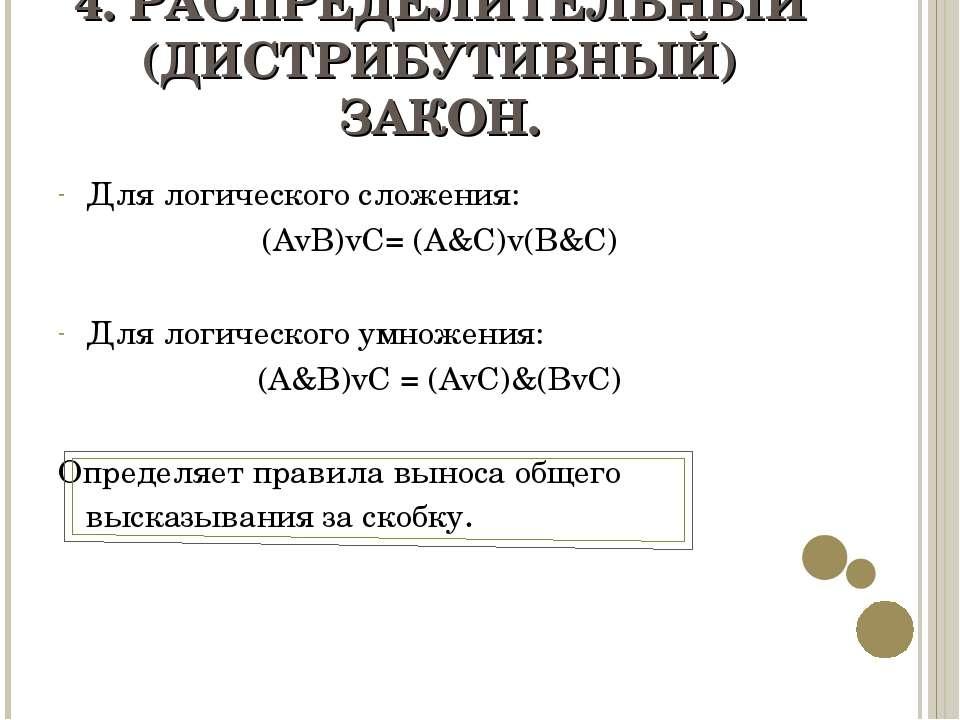 4. РАСПРЕДЕЛИТЕЛЬНЫЙ (ДИСТРИБУТИВНЫЙ) ЗАКОН. Для логического сложения: (AvB)v...