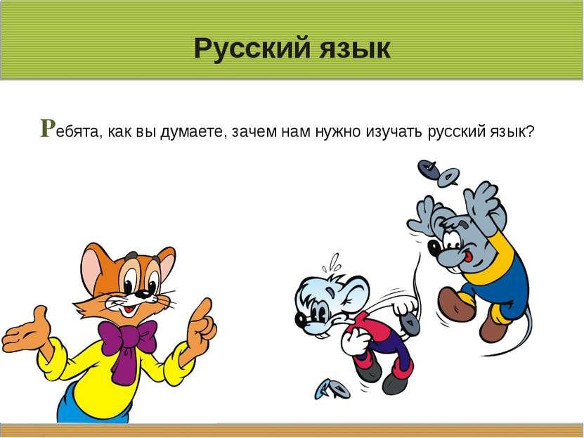Русский язык Ребята, как вы думаете, зачем нам нужно изучать русский язык?