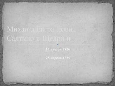 15 января 1826 - 28 апреля 1889 Михаи л Евгра фович Салтыко в-Щедри н 24.10.2011