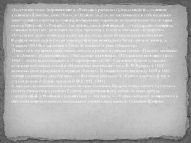 «Запутанное дело» (перепечатано в «Невинных рассказах»), написанное под сильн...