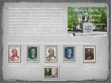 Памятник Салтыкову-Щедрину М.Е. установлен в городе Твери на Тверской площади...