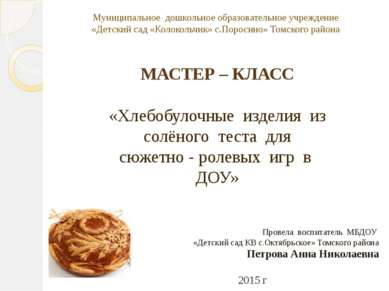 Муниципальное дошкольное образовательное учреждение «Детский сад «Колокольчик...