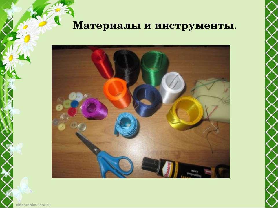 Материалы и инструменты.