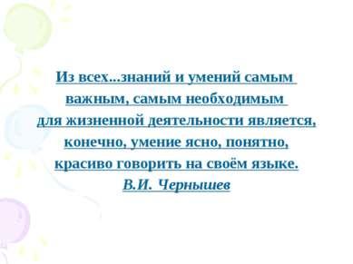 Из всех...знаний и умений самым важным, самым необходимым для жизненной дея...