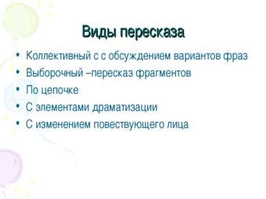 Виды пересказа Коллективный с с обсуждением вариантов фраз Выборочный –переск...