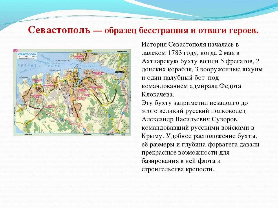 Севастополь — образец бесстрашия и отваги героев. История Севастополя началас...
