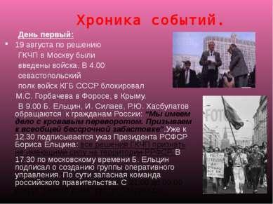 День первый: 19 августа по решению ГКЧП в Москву были введены войска. В 4.00 ...
