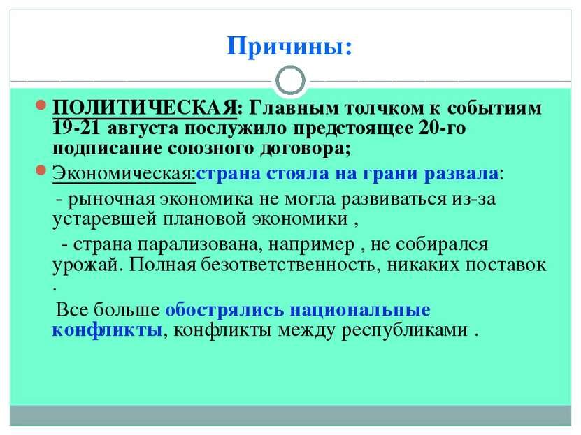 Причины: ПОЛИТИЧЕСКАЯ: Главным толчком к событиям 19-21 августа послужило пре...