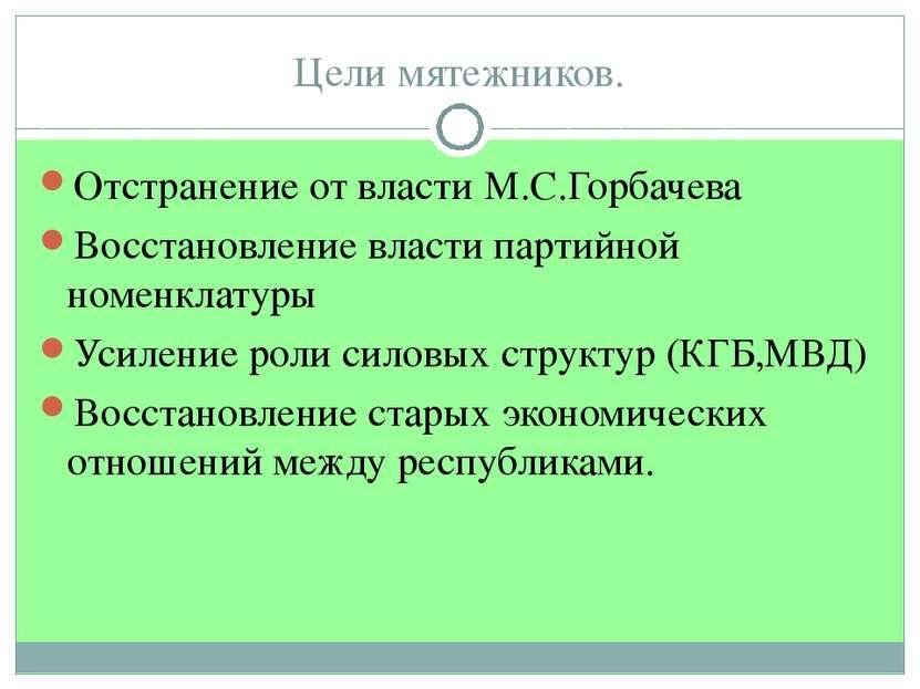 Цели мятежников. Отстранение от власти М.С.Горбачева Восстановление власти па...