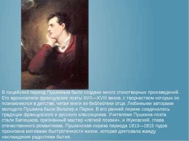 В лицейский период Пушкиным было создано много стихотворных произведений. Его...