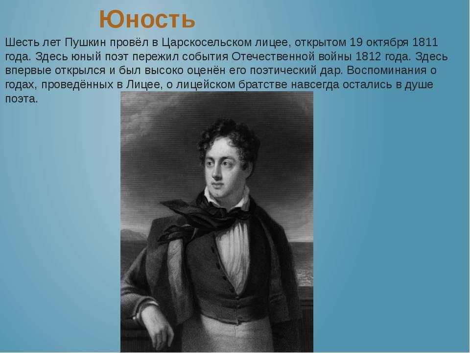 Шесть лет Пушкин провёл вЦарскосельском лицее, открытом 19 октября1811 года...