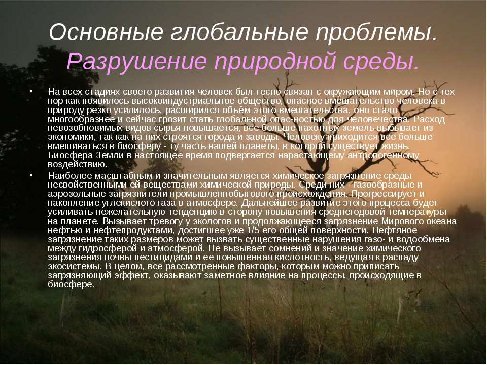 Основные глобальные проблемы. Разрушение природной среды. На всех стадиях сво...