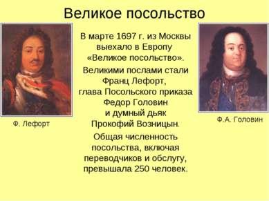 Великое посольство В марте 1697 г. из Москвы выехало в Европу «Великое посоль...