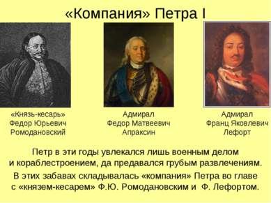 «Компания» Петра I Петр в эти годы увлекался лишь военным делом и кораблестро...
