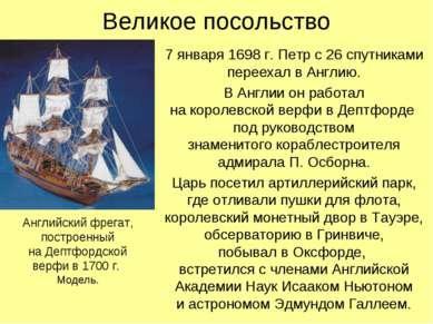 Великое посольство 7 января 1698 г. Петр с 26 спутниками переехал в Англию. В...