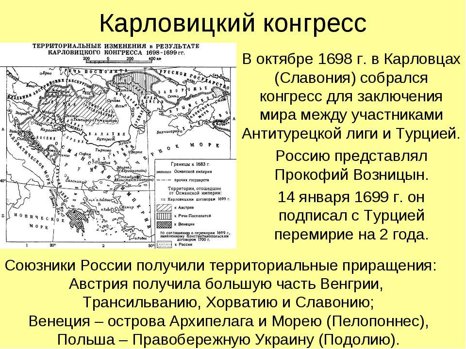 Карловицкий конгресс В октябре 1698 г. в Карловцах (Славония) собрался конгре...