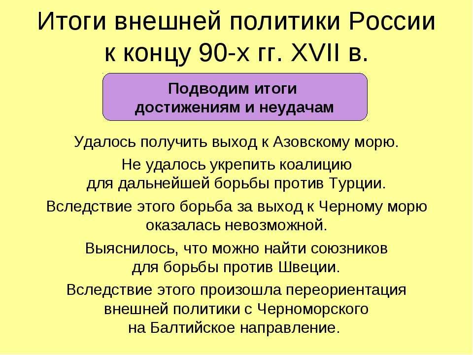 Итоги внешней политики России к концу 90-х гг. XVII в. Удалось получить выход...