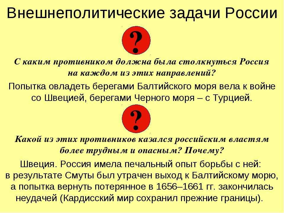 Внешнеполитические задачи России С каким противником должна была столкнуться ...