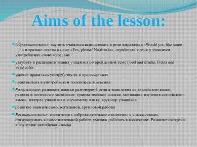 Образовательные: научить учащихся использовать в речи выражения «Would you li...