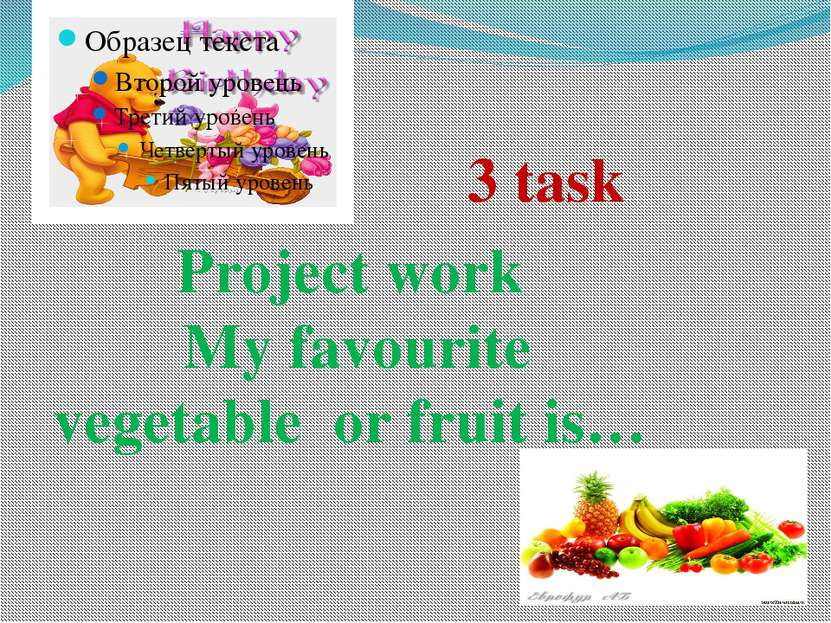 Project work My favourite vegetable or fruit is… 3 task