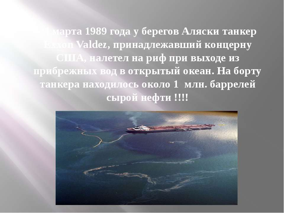 24 марта 1989 года у берегов Аляски танкер Exxon Valdez, принадлежавший конце...