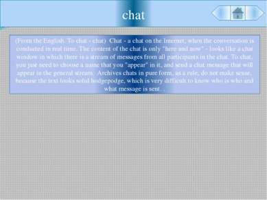 chat (From the English. To chat - chat)  Chat - a chat on the Internet, when ...