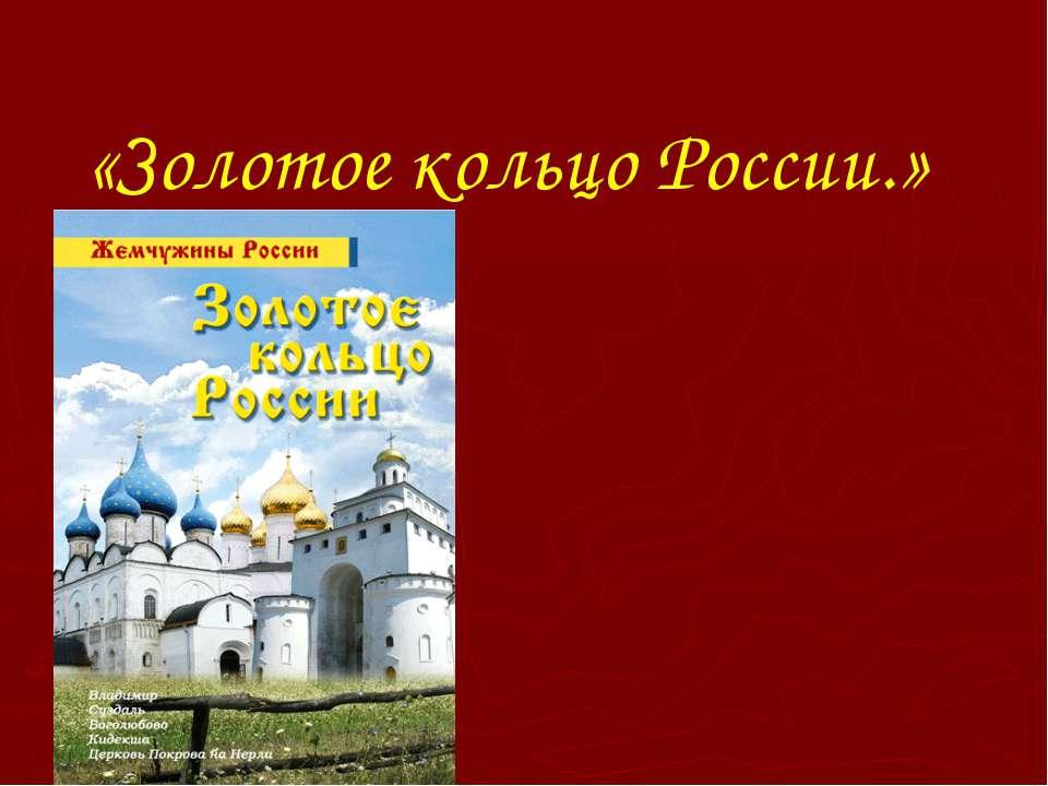 «Золотое кольцо России.»
