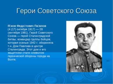 Герои Советского Союза Я ков Федо тович Па влов (4(17)октября 1917)— 28 се...
