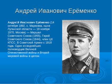 Андрей Иванович Ерёменко Андре й Ива нович Ерёменко (14 октября 1892, с. Марк...