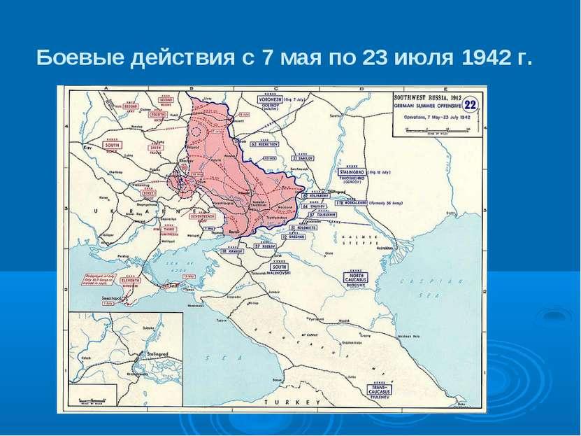 Боевые действия с 7 мая по 23 июля 1942 г.