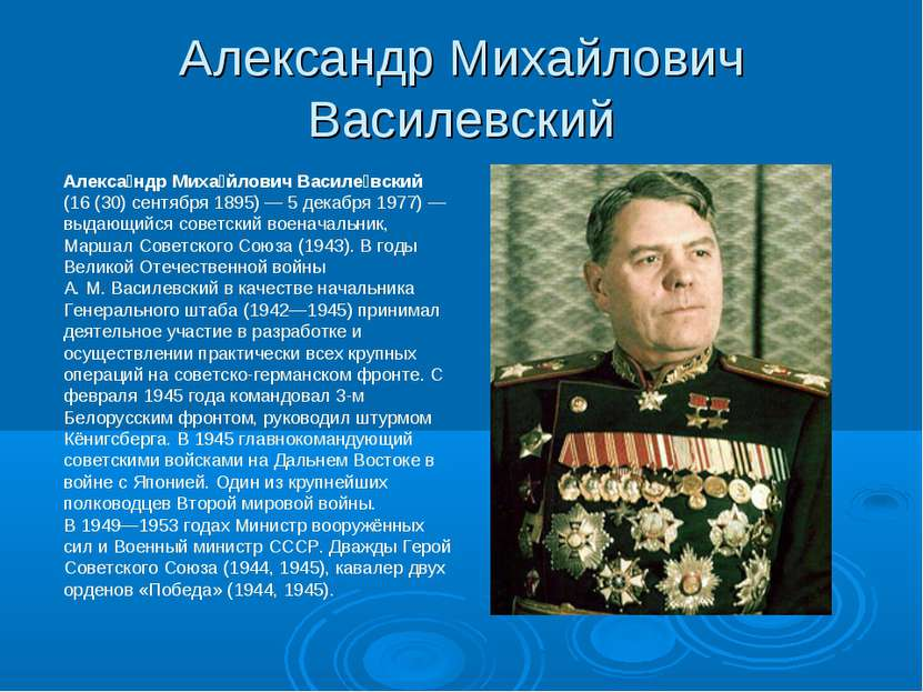 Александр Михайлович Василевский Алекса ндр Миха йлович Василе вский (16(30)...