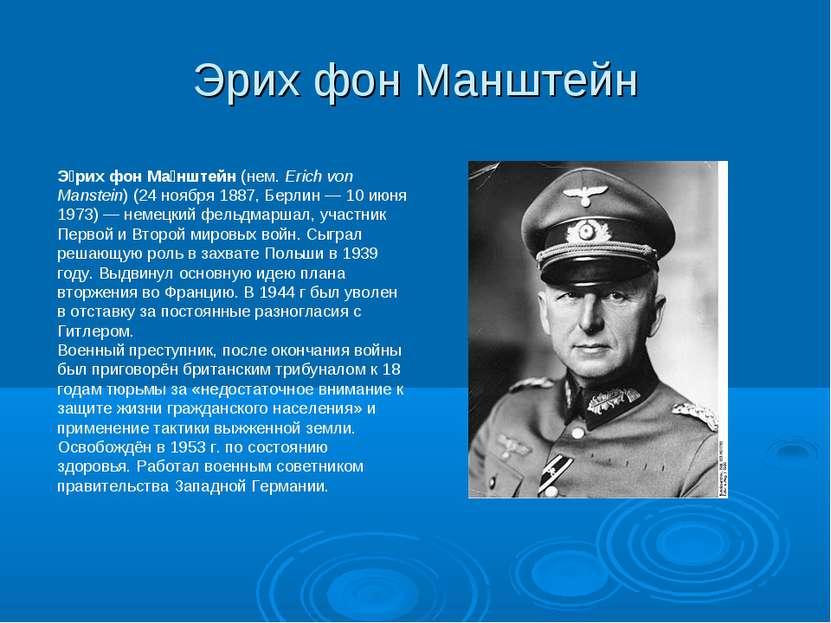 Эрих фон Манштейн Э рих фон Ма нштейн (нем. Erich von Manstein) (24 ноября 18...