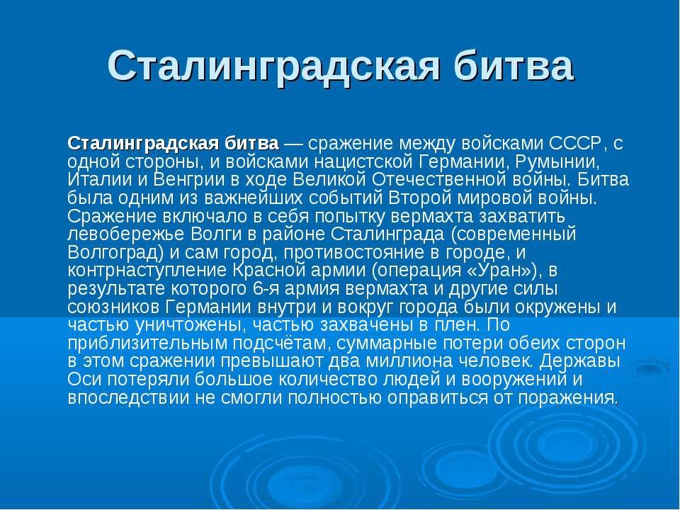 Сталинградская битва Сталинградская битва— сражение между войсками СССР, с о...