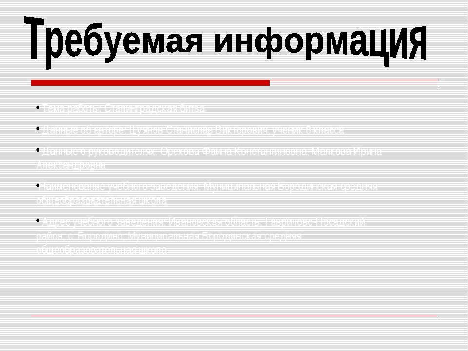 Тема работы: Сталинградская битва Данные об авторе: Шуянов Станислав Викторов...