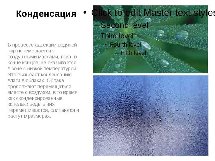Конденсация В процессеадвекции водяной пар перемещается с воздушными массами...