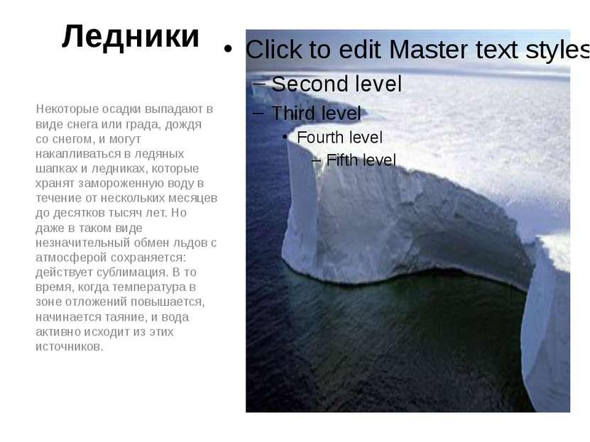 Ледники Некоторые осадки выпадают в виде снега или града, дождя со снегом, и ...